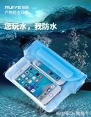 防水袋手機防水袋潛水套觸屏沙灘游泳漂流外賣可充電通用手機套透明腰包 莫妮卡小屋
