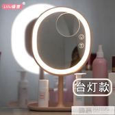 LED化妝鏡帶燈台式智慧充電桌面美妝網紅補光梳妝台燈鏡子大 韓慕精品
