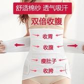 產後月子調理收腹帶 剖腹産順産專用束腰帶 産婦護理月子用品迷你套組