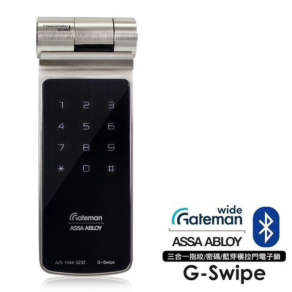 GATEMAN 三合一指紋/密碼/藍芽橫拉門電子鎖G-Swipe(附基本安裝)