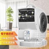派樂嚴選 強力渦輪空氣循環扇/FC-170SBR-遙控式電扇 立扇 電風扇 渦輪送風機廣角吹風力強