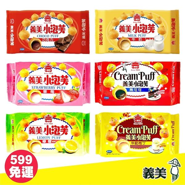 【義美】小泡芙(巧克力/檸檬/牛奶布丁/牛奶/黑可可/草莓) 57g 泡芙 辦公室團購 零食