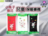 C-525 台灣製 甜心 小兔子捧花兒童彈性褲襪 針織保暖 內搭褲襪