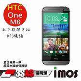 ♕全世界第一款♕ iMOS HTC M8 (上下段開方孔 附3鏡頭) 3SAS 超疏水疏油保護貼
