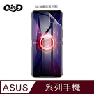 【愛瘋潮】QinD ASUS ZenFone 7 Pro ZS671KS 電競機保護膜 水凝膜 螢幕保護貼
