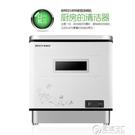 依柯爾臺式洗碗機全自動家用免安裝智慧小型雙重殺菌洗碗機 雙十二全館免運