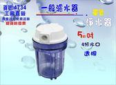 """5 """"透明濾殼5 39 39 PP 綿濾心RO 濾水淨水器魚缸濾水電解水機水塔過濾器貨號4734 ~巡航淨水~"""