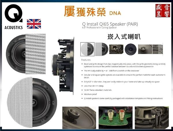 『盛昱音響』英國 Q Acoustics QI65C 圓形崁入式喇叭 - 附方型及圓型外框 - 現貨中