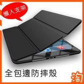 可折疊式三折平板殼華為MediaPad T2 8 Pro 8.0吋 JDN-W09 平板電腦保護殼套全包硬殼影片支架