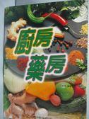 【書寶二手書T4/養生_HNJ】廚房藥房_丁裕庭