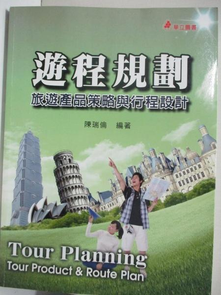 【書寶二手書T1/大學社科_J64】遊程規劃-旅遊產品策略與行程設計_陳瑞倫