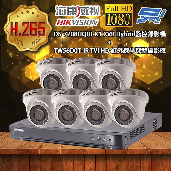 海康威視 優惠套餐DS-7208HQHI-K1 500萬畫素 監視主機+TW56D0T-IR半球型攝影機*7 不含安裝