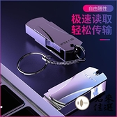 U盤128G隨身碟手機筆電兩用大容量高速防水車載【君來佳選】