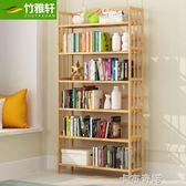 竹雅軒簡易書架落地書櫃置物架現代簡約兒童學生桌上楠竹書架 卡布奇諾igo