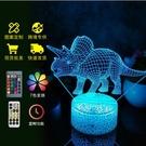 新鮮貨 新款3D小夜燈 遙控觸摸七彩恐龍3D夜燈創意禮品定制3D立體小檯燈