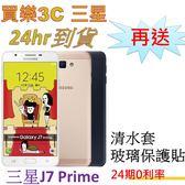 三星 J7 Prime 雙卡手機32G,送 清水套+玻璃保護貼,24期0利率,Samsung G610