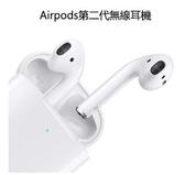 現貨快出 AirPods2代無線藍芽耳機 三真電量顯示 支持單耳連接 開蓋反磁 自動配對