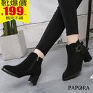 PAPORA簡單方釦絨面短靴KYK911...