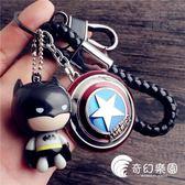 鑰匙圈-蝙蝠俠鑰匙扣男士汽車鑰匙掛件盾牌鑰匙鏈美國隊長鎢鋼鑰匙扣腰掛-奇幻樂園