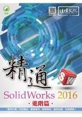 精通 SolidWorks 2016    進階篇