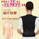 自發熱護肩衫護腰帶遠紅外護肩護背背部保暖男女磁療坎肩背心馬甲 麗人印象 免運