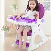 兒童餐椅多功能嬰兒用餐椅座椅塑料餐桌椅組合寶寶吃飯椅DF【聖誕節交換禮物】