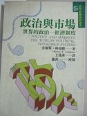 【書寶二手書T4/政治_HYV】政治與市  -當代思潮系列65_林布隆著