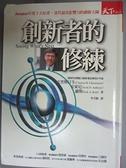 【書寶二手書T2/財經企管_GD2】創新者的修練_李芳齡