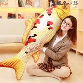 伊人閣 角落生物 金魚抱枕仿真3d鯉魚抱枕