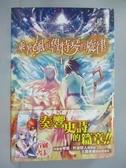 【書寶二手書T2/一般小說_IQI】乘著風與魯特琴的旋律 1_健速_輕小說