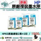 HP NO.63/63 黑+彩 / 2組 原廠裸裝墨水匣 1110/2130/3630/3830 IIBH13