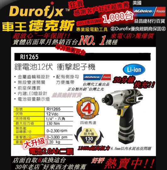 【台北益昌】年熱銷1000台! 大升級2.0Ah雙電 車王 德克斯 12V鋰電池衝擊起子機 RI 1265 電鑽
