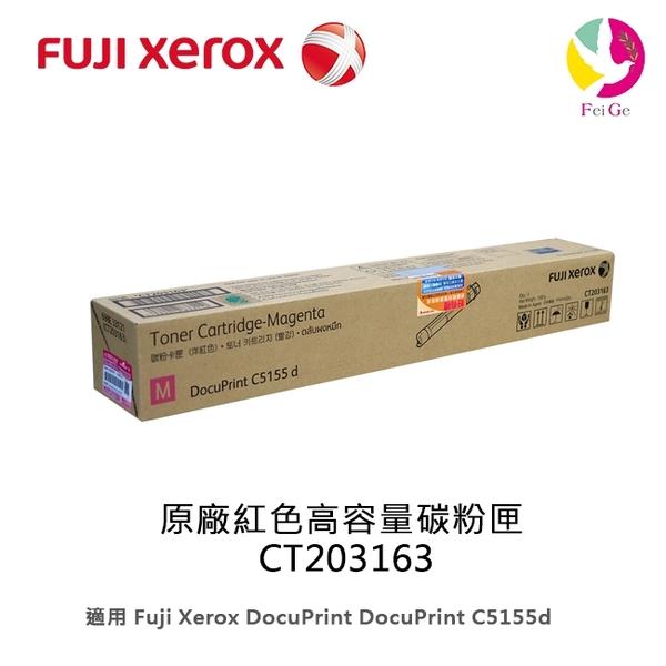 分期0利率 富士全錄Fuji Xerox 原廠紅色高容量碳粉匣 CT203163 /適用 C5155d