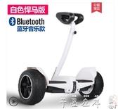 平衡車傲鳳平衡車雙輪成人電動車扭扭車智慧漂移車兩輪代步車思維車LX 芊墨左岸