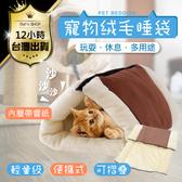 【貓咪睡窩首選!寵物絨毛睡袋】有聲響紙 柔軟絨毛 寵物睡窩 寵物床 貓狗窩 睡袋 貓墊 貓毯