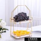 水果盤 陶瓷水果盤歐式雙層點心盤蛋糕架多層糕點展示台客廳創意糖果托盤 小宅妮