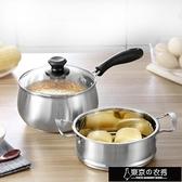 不黏鍋 304不銹鋼奶鍋不黏鍋煮熱牛奶鍋迷你小鍋小蒸鍋小湯鍋【快速出貨】