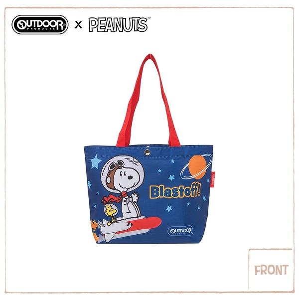 【OUTDOOR】SNOOPY聯名款購物袋-太空梭史努比 ODP21B02NY