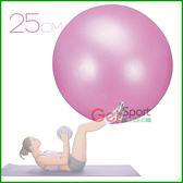 體操球25cm(瑜珈小球/瑜伽球/韻律球/小彈力球/抗力球/皮拉提斯/瑜珈球)