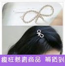韓國滿水鑽蝴蝶結邊夾髮夾 蝴蝶結髮飾 頭飾 【B5070】