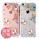 iPhoneX Xs XR i8 i7 i6 Plus 蝴蝶飛舞 水鑽殼 手機殼 貼鑽殼 蝴蝶 水鑽 保護殼