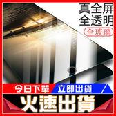 [24H 現貨快出] 蘋果iphone6s/7/8plus ix/ixs max手機膜 透明 鋼化膜全屏鋼化膜