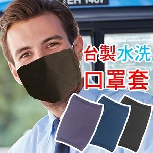 台製超透氣口罩保護套4入(可水洗口罩套)