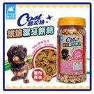 【力奇】酷司特 烘焙潔牙餅乾(雞肉風味)350g -160元【Oligo寡糖、保健腸胃】(D001F22)