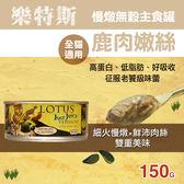 【毛麻吉寵物舖】LOTUS樂特斯 慢燉嫩絲主食罐 鹿肉口味 全貓配方 (150g) 貓罐 罐頭