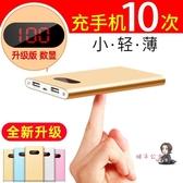 行動電源 超薄行動電源7沖MIUI蘋果6s手機6通用充電寶便攜毫安 4色 交換禮物