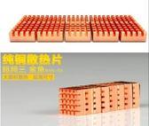 新竹【超人3C】 超頻3 1片 散熱片 金魚14X12X5.5mm 0091054-3Y9