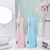 沖牙機 電動沖牙器 便攜式家用水牙線脈沖噴水牙齒沖洗器 洗牙器T【快速出貨】