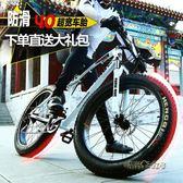 雪地車自行車成人男女款山地越野肌肉粗大寬輪胎變速學生碟剎減震「時尚彩虹屋」