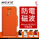 【現貨】Moxie X-Shell iPhone SE / 5 / 5S 防電磁波真皮掀蓋套 手機殼 / 摩新橘